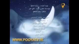 انیمیشن «لالایی جنگل - بالـش ابـری» - لالایی ایرانی..