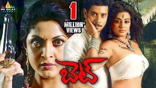 Bet | Telugu Latest Full Movies | Bharath, Priyamani, Ramya Krishna | Sri Balaji Video