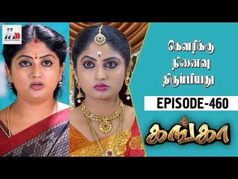 Xxx Mp4 Ganga Tamil Serial Episode 460 03 July 2018 Ganga Latest Serial Home Movie Makers 3gp Sex