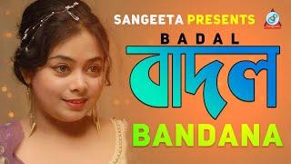 Badal (বাদল) ... by Bandana | Sangeeta
