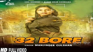 32 Bore(Full HD)●Manjinder Gulshan●New Punjabi Songs 2016●Latest Punjabi Song 2016