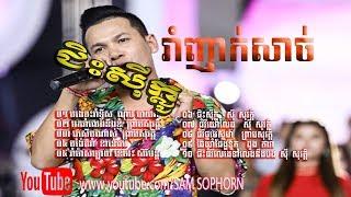 រាំញាក់សាច់, ជិះសីុក្លូ-ព្រាបសុវត្តិ-ខេមរះ សិរីមន្ត, song remix khmer 2017