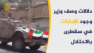 """ما دلالات اتهام وزير يمني للإمارات بـ""""احتلال"""" جزيرة سقطرى؟"""