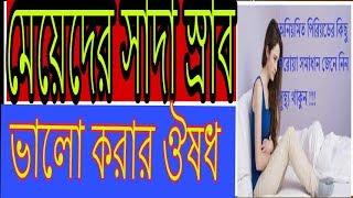 মেয়েদের সাদা স্রাব ভালো করার ঔষধ | sada srab problem in bangla
