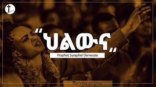 New Ethiopian Prophet Suraphel Demissie