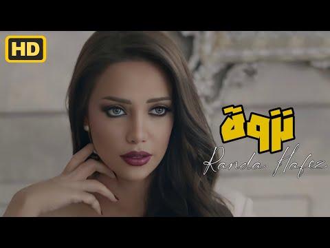 راندا حافظ نزوة Randa Hafez Nazwa Official Music Video 2016