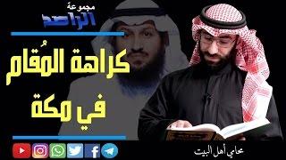 الراصد : الرد على فراج الصهيبي حول كراهة المقام في مكة المكرمة.