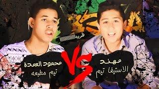 محمود العمدة VS مهند | قريبا 2015