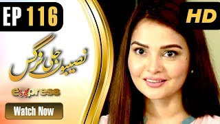 Drama  Naseebon Jali Nargis - Episode 116  Express Entertainment Dramas  Kiran Tabeer, Sabeha uploaded on 19-01-2018 1596 views