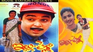 Illu Pelli Telugu Full Movie | Naresh | Roja | Director by Muthyala Subbaiah
