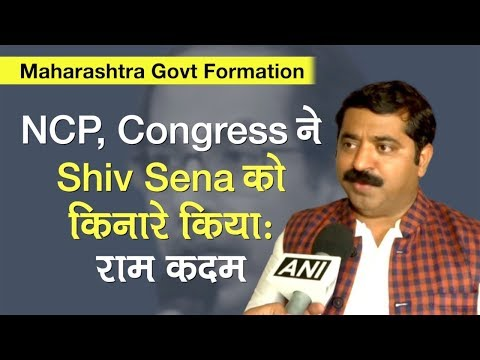 Maharashtra में NCP और Congress कर रही हैं Shiv Sena को sideline BJP leader Ram Kadam
