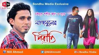পিরীতি | Pirite | Najmul | Bangla new song | 2018 | by Bondhu Media |♪♥