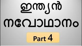 Indian Renaissance Leaders - Kerala PSC Coaching