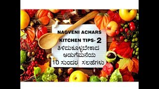 ಅಧ್ಭುತವಾದ ಕಿಚನ್ ಟಿಪ್ಸ್ ಗಳು 10 Amazing & Useful Kitchen Tips & Tricks(Part 2)Best Tried Tips & Hacks