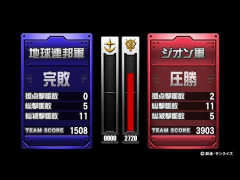 戦場の絆 17/09/14 23:46 ニューヤーク 6VS6 Sクラス