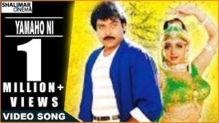 Jagadeka Veerudu Atiloka Sundari Movie | Yamaho Ni Video Song | Chiranjeevi, Sridevi