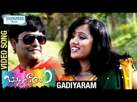 Bullabbai Telugu Movie Video Songs | Gadirayam Full Video Song | Krishnudu | Sravani | Brahmanandam