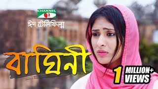 Baghini- বাঘিনী  | Mehzabien | Eid Special Drama 2017 | Channel i TV