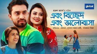 Bangla Natok   এবং বিচ্ছেদ এবং ভালোবাসা   Jovan, Roohi, Farzana Rikta   Global TV Drama