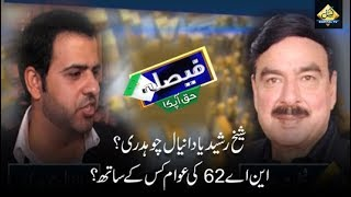 CapitalTV : Sheikh Rasheed or Daniyal Ch ? Public opinion of NA62