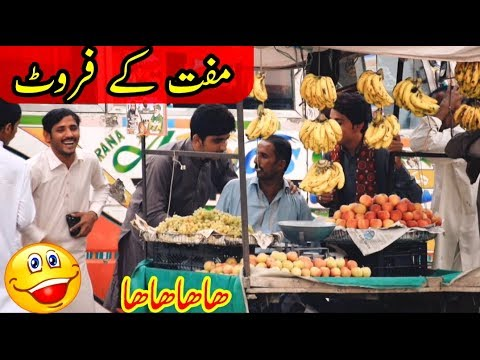 Muft K faroot 😄 New Saraiki Funny Prank 😄 سرائیکی مزائیہ 😁VeLLa MunDa Prank