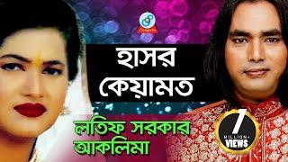 Aklima, Lotif Sarkar - Hasor Kiyamot | হাসর কেয়ামত | Pala Gaan