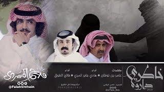 خاطري داروه I عامر بن نوطان I أداء فلاح المسردي و هادي بن جابر و فالح الطوق