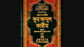SURA YASIN  Bangla Bengali Translation SUNUN