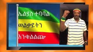 Download ELIAS   TEBABAL WOLKAYETN ENQULELECHE 3Gp Mp4