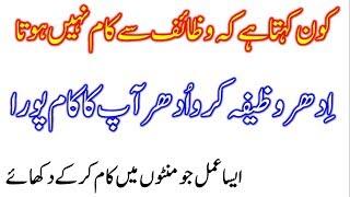 Best Urdu Wazifa for Success In All Matters | Wazifa for Success | Qurani Wazifa for All Problems