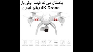 Drone 4k Video camera first time in Pakistan low price پاکستان میں کم قیمت ڈرو ویڈیو کیمرے پہلی بار