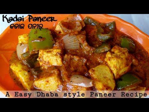 Xxx Mp4 ଖୁବ୍ କମ୍ ସମୟ ରେ ବନାନ୍ତୁ କଡାଇ ପନୀର୍ Kadai Paneer Recipe Dhaba Style Paneer Odia 3gp Sex