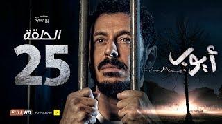 مسلسل أيوب الحلقة 25 الخامسة والعشرون - بطولة مصطفى شعبان | Ayoob series - Episode 25