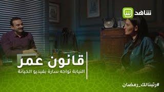 قانون عمر | النيابة تواجه سارة بفيديو الخيانة