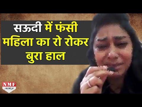 Saudi Arab में फंसी भारतीय महिला का दर्द भरा Video लगाई मदद की गुहार