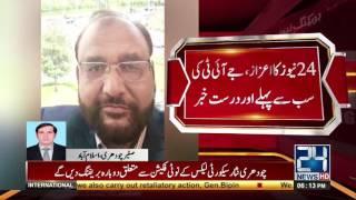 FIA director Wajid Zia to head Panama Case JIT
