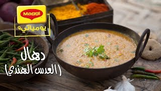 MAGGI Recipes: Dhal with bread وصفات ماجي: دهال العدس مع الخبز