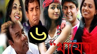 Bangla Eid Natok 2015 Eid Ul Fitr   Khayesh   Part 6 Last Episode   ft  Mosharraf Karim