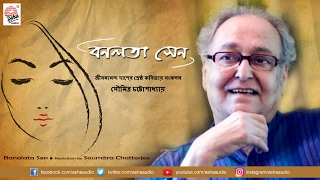 Banalata Sen | Soumitra Chattopadhyay | Collection of Jibanananda Das's famous poetries