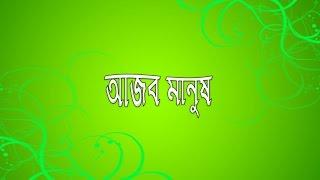 Azub manus    (bangla short film)