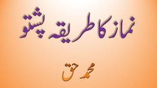 Namaaz ka Tareeqa Pashto