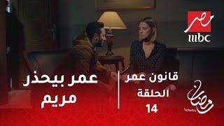 قانون عمر - عمر بيحذر مريم من إنكارها لجوازها في السر .. ومشاعرها كل يوم بتتحرك ناحيته
