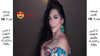 رقص عراقية 2018 - اجمل رقص بنت عراقيه في المنزل 🔥عمرك خساره اذا ماتشوفه منزلية مو طبيعي 😍