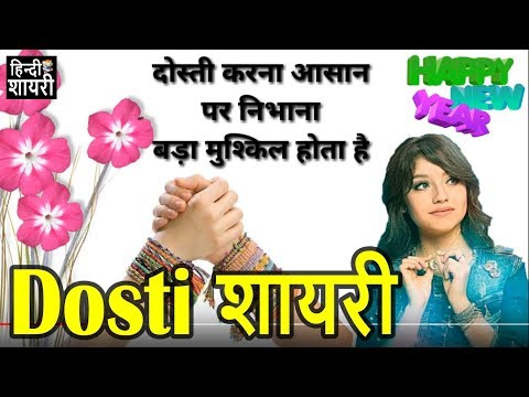 Xxx Mp4 New Year Friendship Shayari 2018 3gp Sex
