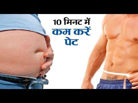 सिर्फ़ 10 मिनट रोज करें ये काम, पेट का मोटापा और चर्बी हो जाएँगे दूर | Get flat belly in 7 days