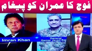 WHAT Did Army Chief Tell Imran Khan - Kamran Khan Exclusive
