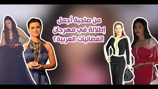 من صاحبة أجمل إطلالة في في مهرجان الفضائيات العربية 2018؟
