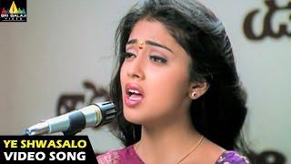 Nenunnanu Songs   Ye Shwasalo Video Song   Nagarjuna, Aarti Aggarwal, Shriya   Sri Balaji Video