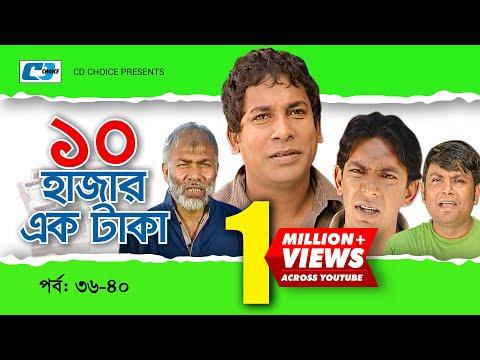 Dosh Hazar Ek Taka   Episode 36-40   Bangla Comedy Natok   Mosharof Karim   Chonchol   Kushum