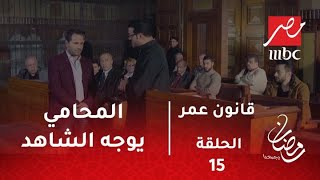 محامي مريم بيواجه الشاهد وطلب منه ورقة الزواج العرفي..  لكن ده كان رد فعله